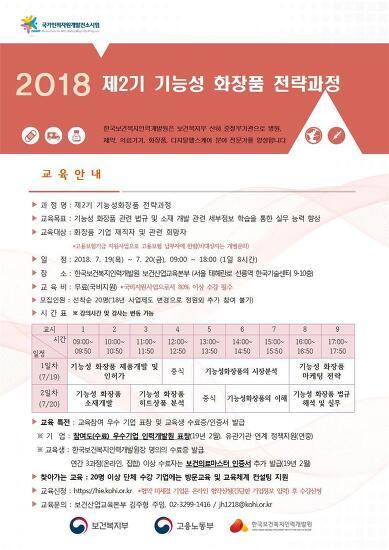 [7월] 2018 제2기 기능성화장품 국비교육 전략과정