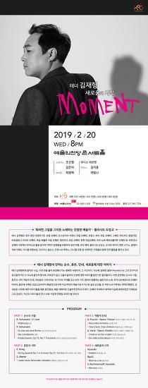 [공연소개] 테너 김재형 - 새로움의 시작