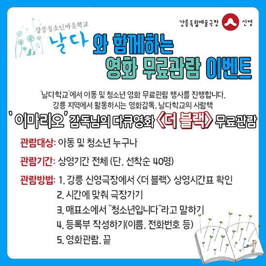 '강릉청소년마을학교 날다'와 함께하는 영화 무료관람 이벤트