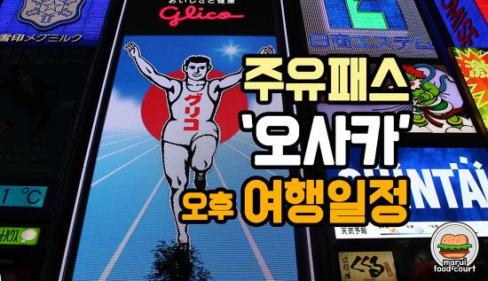 오사카 주유패스 1일권 여행일정_오후