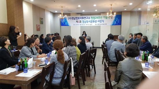 태풍전야 제1회 경남독서문화상 시상 및 창립24주년 기념식