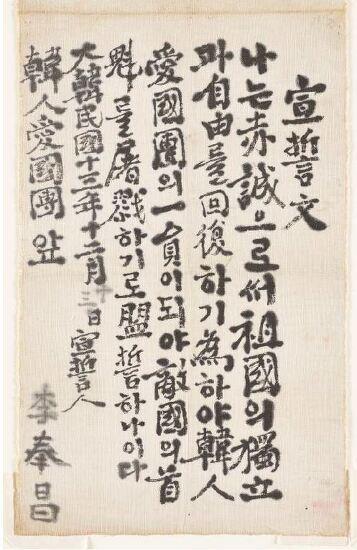 '적국의 수괴, '적의 장교'를 도륙하겠다고 선언한 이봉창 윤봉길 의사 선서문