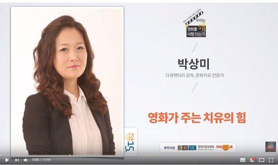 세바시 741회 영화가 주는 치유의 힘 | 박상미 다큐멘터리 감독, 문화치유 전문가
