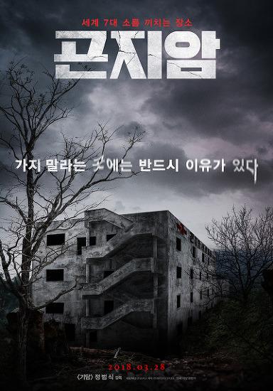정범식 감독의 영화 '곤지암' - 402호의 문을 열면