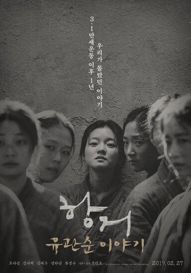 고아성 주연 영화, 항거:유관순 이야기 후기. 스포는 all~