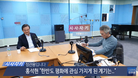[ 정관용 인터뷰] 홍석현 한반도평화만들기 재단 이사장