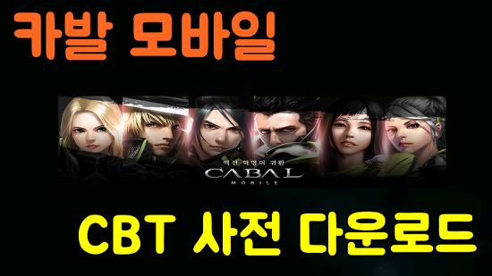 [게임]카발모바일(CabalMobile), CBT 사전 다운로드 안내!!