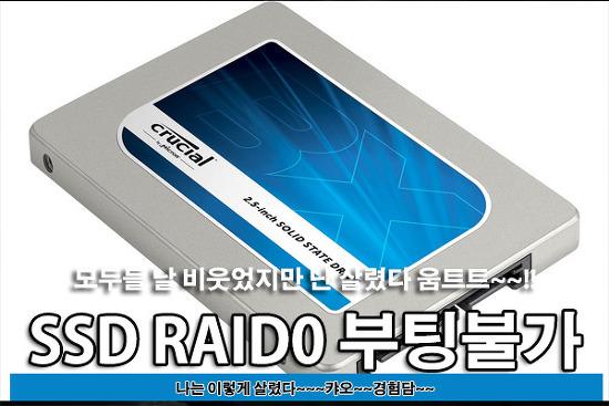 SSD를 RAID0으로 설정 MISSING OPERATING SYSTEM 부팅불가 해결후기