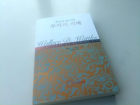 풍요로운 삶을 위한 부자의 지혜 책 리뷰