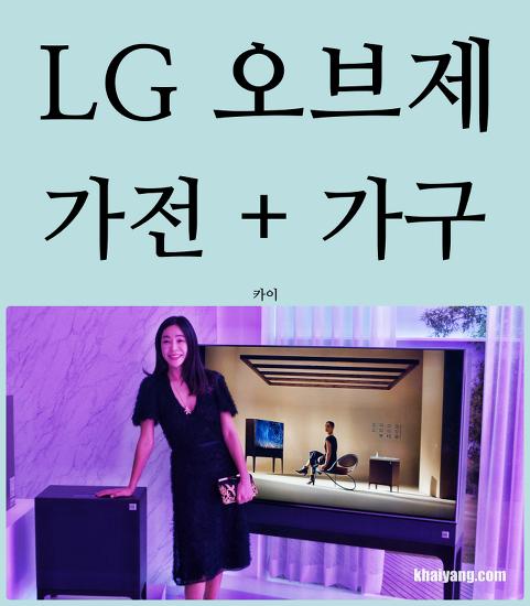 가전과 가구의 우아한 만남, LG 오브제(objet) 런칭 행사 후기