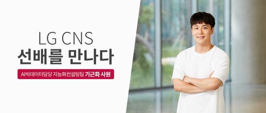 LG CNS 선배를 만나다#2 기근화 사원