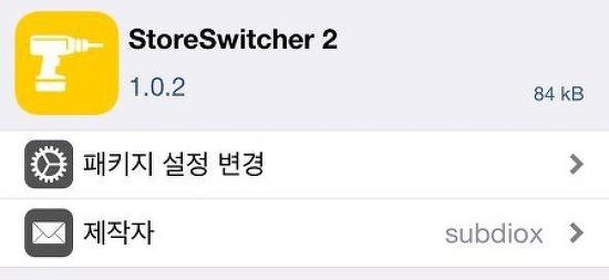 StoreSwitcher 2 - 앱스토어 계정을 한번의 터치로 변경해주는 트윅 [iOS11.4b3]