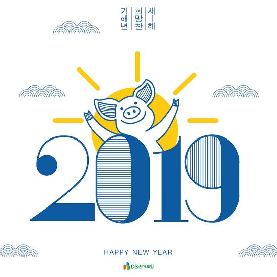 2019년 기해년. 새해 복 많이 받으세요!