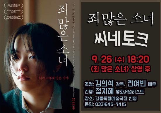 [씨네토크] <죄 많은 소녀> 감독, 배우 초청 | 2018. 9. 26(수) 18:20