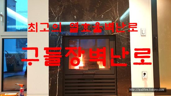 최고의 열효율 벽난로를 품다.구들장벽난로(춘천)