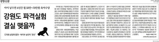 2018년 12월5일자(水) 조간신문 머릿기사 종합