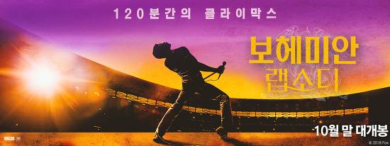 퀸의 일대기를 다룬 영화 보헤미안랩소디!!!!