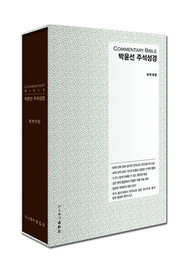 개정판 <박윤선 주석성경>