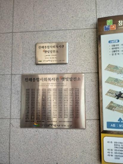 진해종합사회복지관 햇빛발전소 - 4년만의 조합원 탐방 2018.5.26.