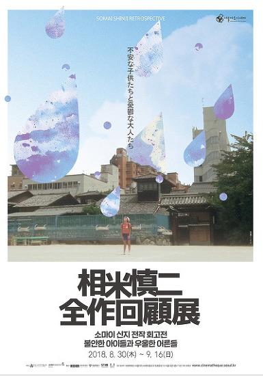홀로 있기 위한 노력  - <이사>(소마이 신지, 1993)