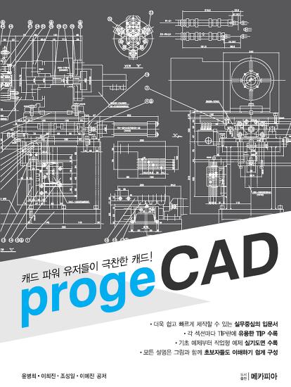 오토캐드의 대안 캐드 프로지캐드 2018 프로페셔널을 소개합니다.