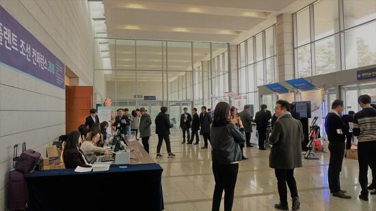 '플랜트 조선 컨퍼런스 2018' 에서 플랫폼을 배우다