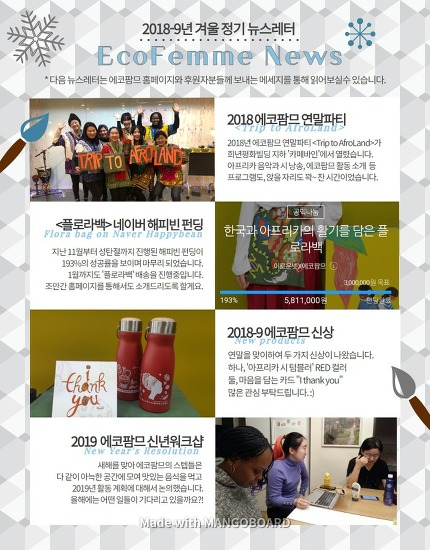 에코팜므 뉴스레터: 2018-2019 겨울