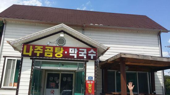 흥업면 매지리 동진막국수·나주곰당 (+쭈꾸미볶음)