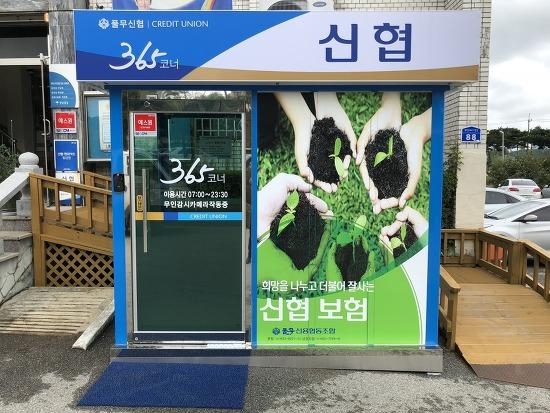 [마실통신 10월] 풀무신협 새소식