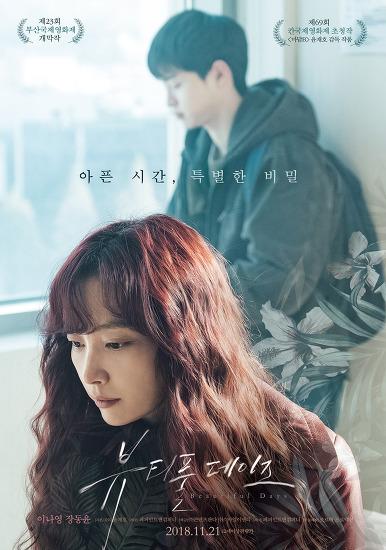 이나영X장동윤, 영화 뷰티풀 데이즈 (Beautiful Days, 2017) 결말.