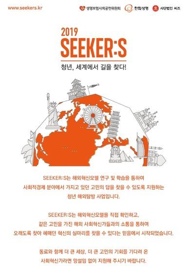 [모집] 2019 SEEKER:S 청년, 세계에서 길을 찾다!