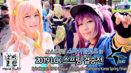 코스플레이어 in 2019 LCK 스프링 결승전