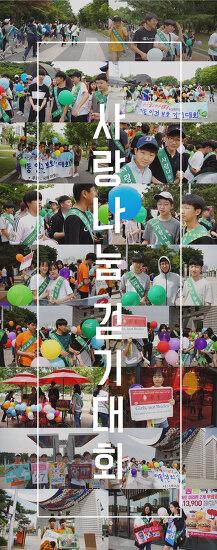 [캠페인플래너] 2018 사랑나눔 걷기대회