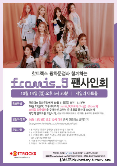 fromis_9 팬사인회 2회차 결과