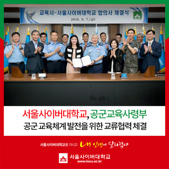 서울사이버대학교, 공군교육사령부와 4차 산업혁명 시대 인재 육성을 위한 교류협력 체결