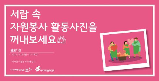[공모]서랍 속 자원봉사 활동사진을 꺼내보세..