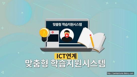 ICT 연계 맞춤형 학습지원시스템 모션그래픽 홍보영상