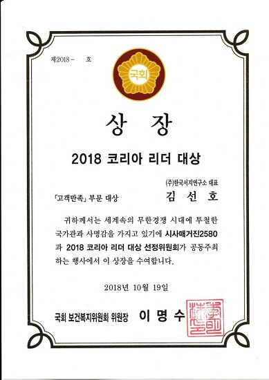 코리아 리더 대상 수상 주식회사 한국서지연구소 대표이사 김선호 낙뢰보호기