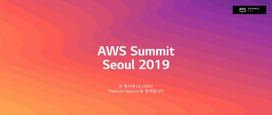 LG CNS가 함께하는 AWS Summit Seoul 2019