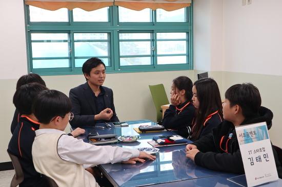 서운중학교 학생들과 함께한 직업멘토링, 서초..