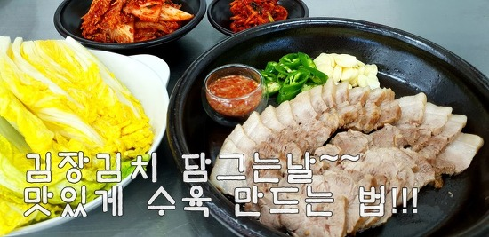 김장철~ 돼지고기 수육 손쉽게 만드는 법 *^^*