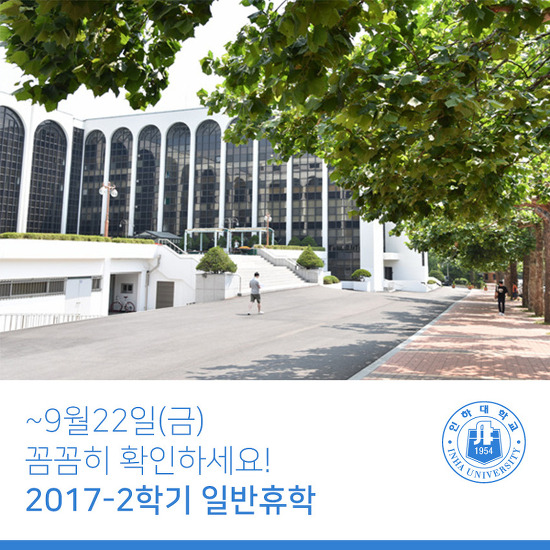 2017-2학기 일반휴학