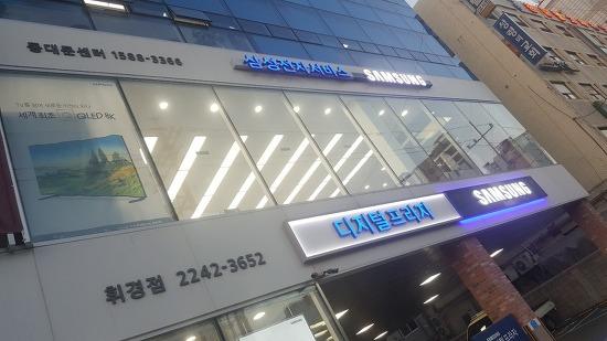 삼성 수리센터를 다녀왔습니다.
