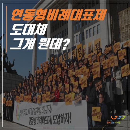 [정치개혁, 선거법 개혁] 연동형비례대표제, 도대체 그게 뭔데?