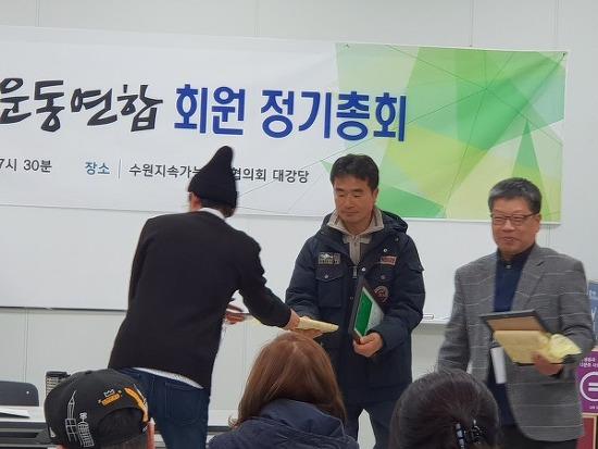 2019 수원 환경운동연합 총회 다녀왔습니다.