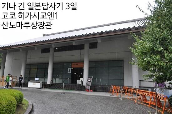 기나 긴 일본답사기 - 3일 고쿄 히가시교엔皇居東御苑1, 산노마루쇼조칸三の丸尚蔵館1