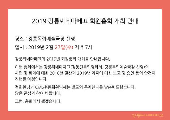 2019 강릉씨네마떼끄 회원총회 개최 안내