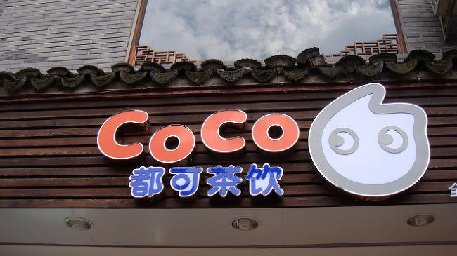 [중국여행/상해/음료수/버블티/코코/CoCo] 중국 사람들이 즐겨 마시는 쩐주나이차(珍珠奶茶)
