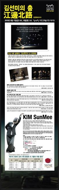 김선미의 춤_ 강변북로