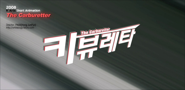 2008 Short Animation - The Carburetter